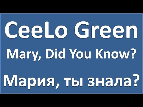 CeeLo Green - Mary, Did You Know? (lyrics)