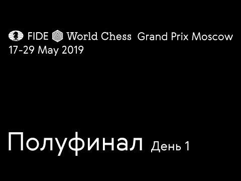 Гран При Фиде