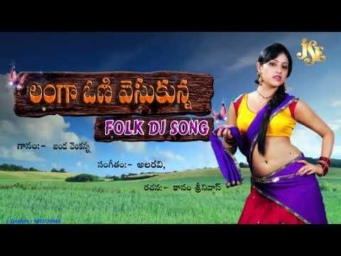 Langavoni Vesukunna Karimnagar Pori ll Folk Dj Song ll Jayasindoor Entertainments 2