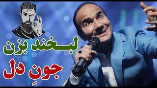 Hasan Reyvandi  Concert 2021   حسن ریوندی  لبخند بزن، جون دل