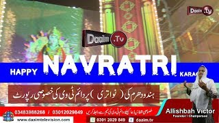 Navratri hindu / Report in Pakistan