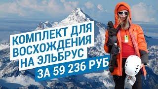 Восхождение на Эльбрус Вместе с Decathlon (Экипировка для Альпиниста) | Декатлон. Термобелье Трусы Женские