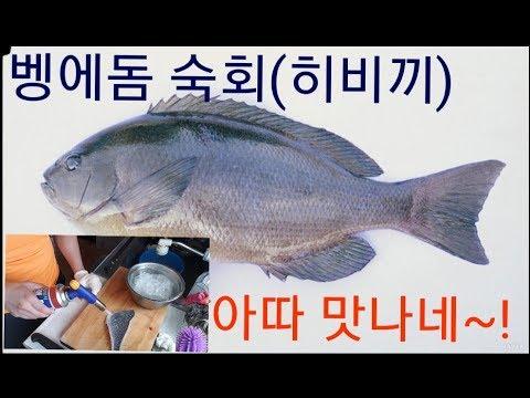 벵에돔숙회,히비끼 만들어 먹기/Korean Mukbang sa