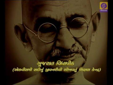 GANDHI VICHARDHARA - GUJARAT VIDYAPITH