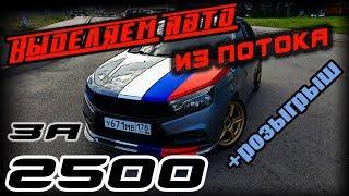 БЕШЕННЫЙ ТЮНИНГ С АЛИ ЗА 2500!!! СУМКИ В БАГАЖНИК + РОЗЫГРЫШ!!!