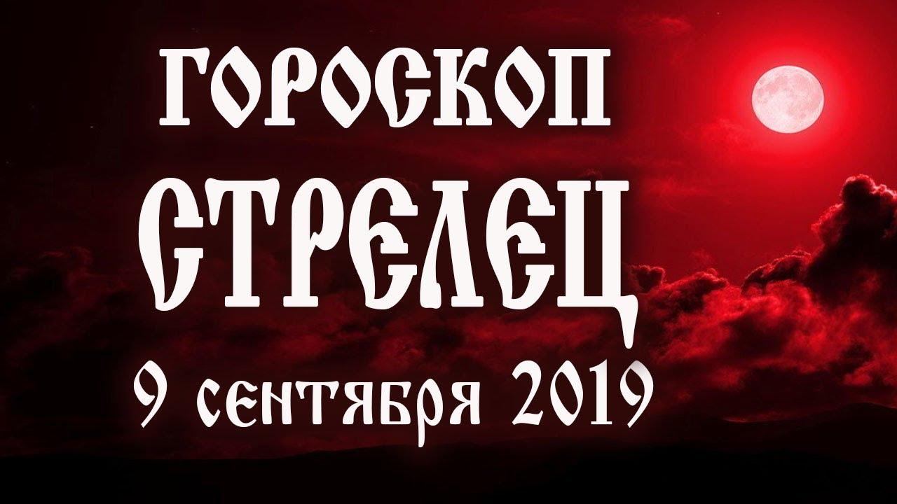Гороскоп на сегодня 9 сентября 2019 года Стрелец ♐ Полнолуние через 5 дней