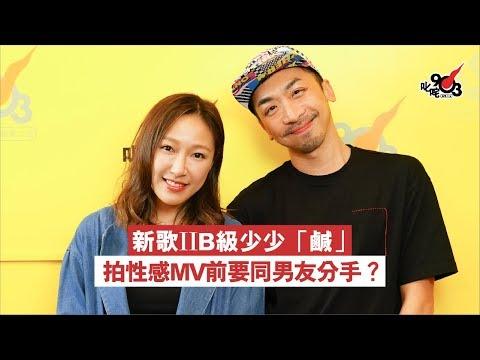 葉巧琳新歌IIB級少少「鹹」 拍性感MV前要同男友分手?