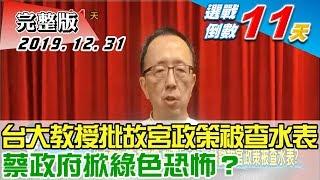 【完整版中集】台大教授臉書批故宮政策被