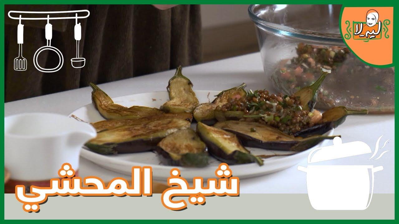 ليه لا؟ - الحلقة الثالثة | وصفة شيخ المحشي مع الشيف ليلى فتح الله  - نشر قبل 4 ساعة