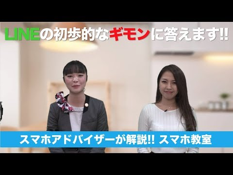 【生放送見逃し配信】スマホ教室(LINEの使い方編)
