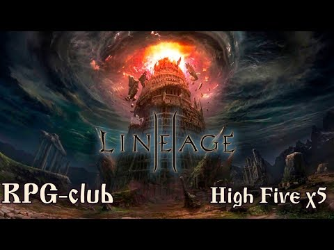 Lineage 2 |L2|Л2| - Фарм инст | Сервер RPG-club - High Five X5