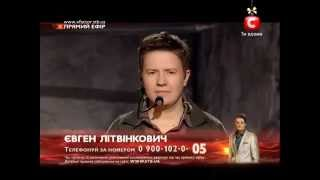Х-фактор 3.Финал.Евгений Литвинкович-Слова