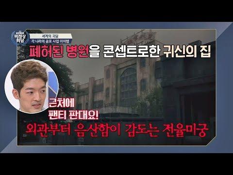 [공포] 팬티까지 판매하는 일본 귀신의 집 '전율미궁' 비정상회담 161회