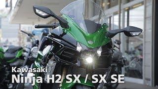 【バイク】2018年 ニューモデル Ninja H2SX SE 紹介動画