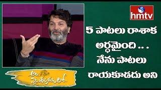 Trivikram about Bantu song in Ala Vaikunthapurramuloo | hmtv