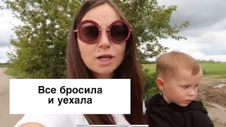 Vlog. Она бросила ВСЕ и уехала жить в деревню! Коломна