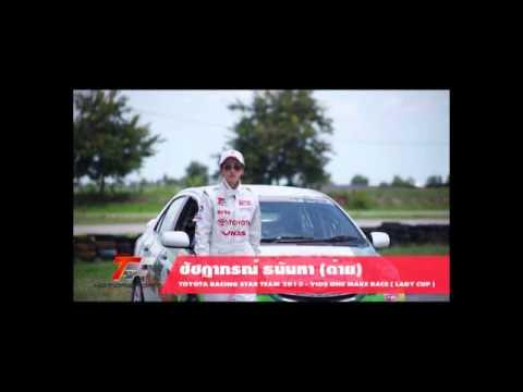 พบกับ new vios one make race 2013 ใน Toyota MotorSport 2013