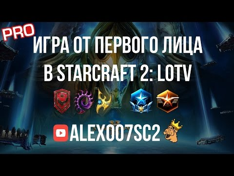 StarCraft 2: Legacy of the Void. День третий!
