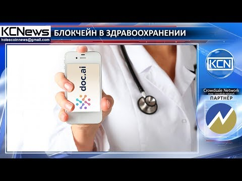 Блокчейн и здравоохранение