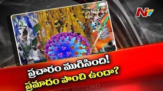 తిరుపతి ఎన్నికలకు కరోనా అడ్డుగోడగా మారనుందా..? l Tirupati By Elections l Off The Record l Ntv