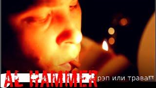 AL Hammer - видео приглашение 5 ноября 2011