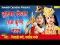 Download शुक्रवार स्पेशल राधा कृष्ण भजन : बंसी की धुन || Most Popular Top 6 Krishna Song MP3 song and Music Video