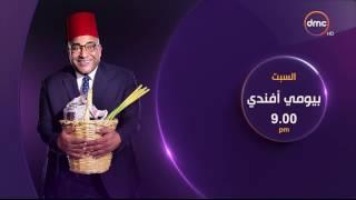 إنتظروا النجم أحمد الفيشاوي مع بيومي فؤاد في بيومي أفندي السبت الـ 9 مساءً