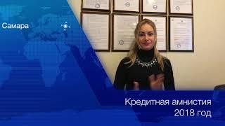 видео Кредитная амнистия