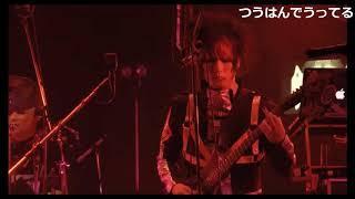 メトロノーム Metronome - カフカフ (Kafukafu) LIVE Crush of Mode 2017