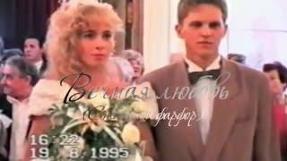 Вечная любовь (Стальной фарфор). Начало фильма. Фарфоровая свадьба.  Свадебный фильм,  клип,  ролик.