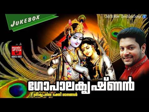 Latest Hindu Devotional Songs Malayalam | ഗോപാല കൃഷ്ണൻ | കൃഷ്ണ ഭക്തി ഗാനങ്ങൾ | Krishna Songs