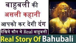 क्या आप जानना चाहते है कौन थे असली bahubali,देखिये इस video को   bahubali2   real story of bahubali2