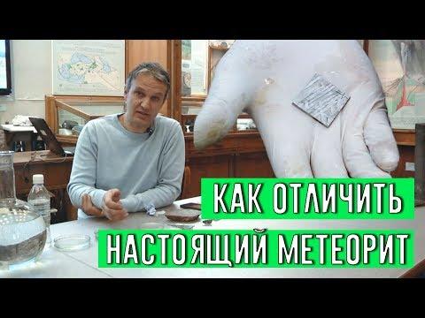 Как распознать метеорит. Исследуем метеориты/Занимательная астрономия/Качалин Дмитрий/Поисковик