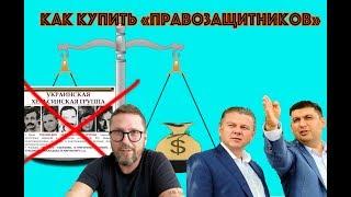 Как Гройсману и Ко купить Хельсинскую группу