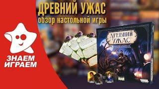 Настольная игра Древний Ужас. Обзор Eldritch Horror - стратегии для компании от Знаем Играем