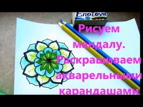Как нарисовать мандалу.  Узор в круге акварельными карандашами