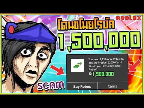 🔸เตือนภัย! โดนขโมย 1,500,000 ROBUX โดยไม่รู้ตัว กลลวงใหม่ใน ROBLOX! ᴴᴰ