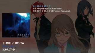 Ⅱ MIX ⊿ DELTA 1st Single 「時空(とき)を超えて」 Catalogue Number: G...