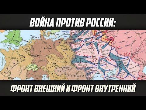 """Николай Стариков """"Война против России: фронт внешний и фронт внутренний"""""""