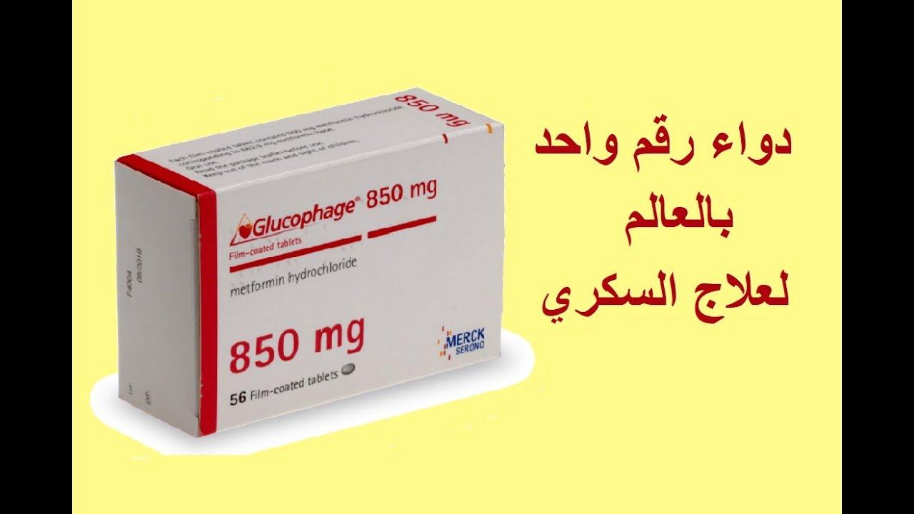 دواء رقم واحد بالعالم لعلاج السكري