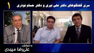 گفتگوی دکتر علی نیری و دکتر حسام نوذری_بخش اول