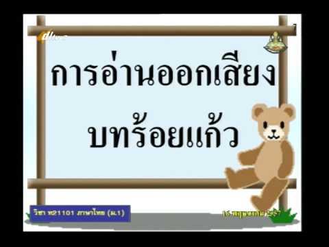 001B+7160557+ท+การอ่านออกเสียงบทร้อยแก้ว+thaim1+dl57t1