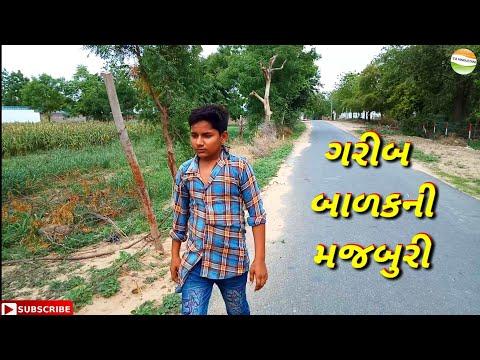 ગરીબ અનાર્થ બાળકની મજબુરી//રીયલ વિડીયો  SB HINDUSTANI