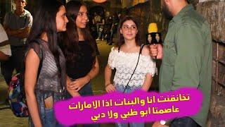 سألنا على عواصم الدول العربية وتفاجئنا بالأجوبة 😂🙄  كمشتك 