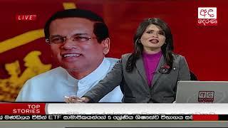 Ada Derana Lunch Time News Bulletin 12.30 pm - 2018.11.09 Thumbnail