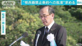広島は72回目の原爆の日を迎えました。被爆者からは核兵器禁止条約の政...