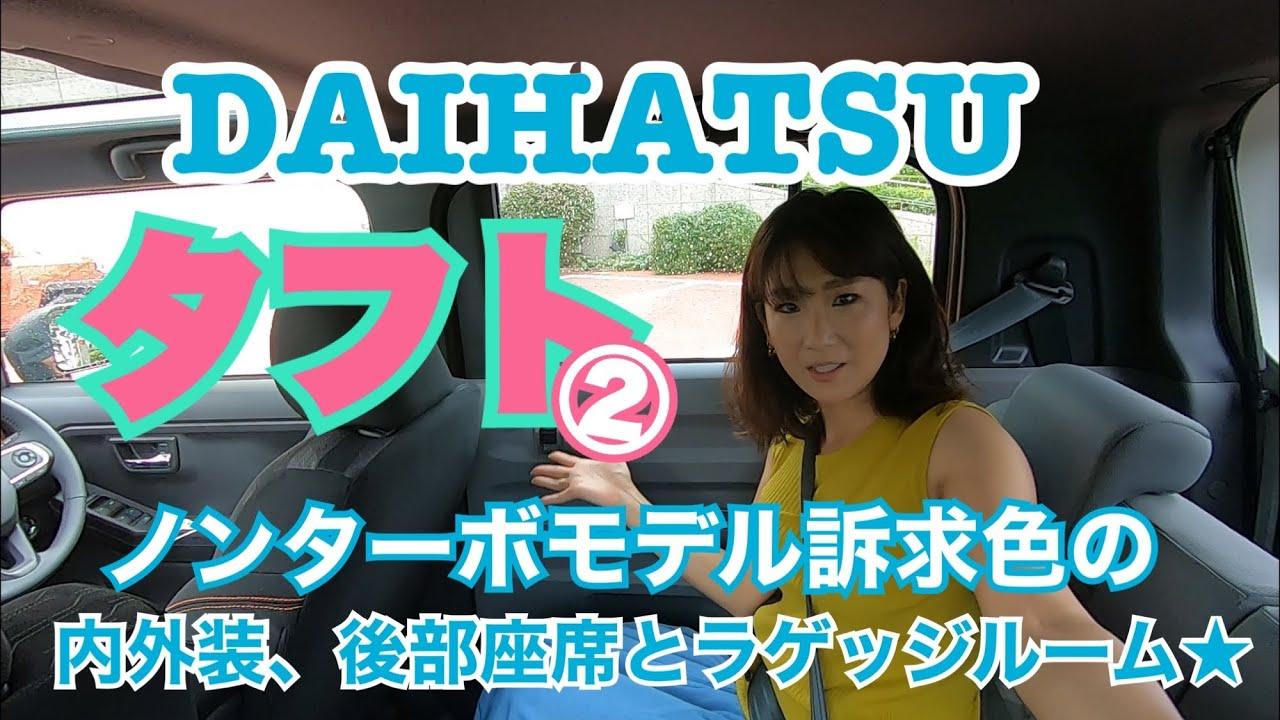 【DAIHATSU/タフト②】ダイハツから発売された全く新しいクロスオーバー軽自動車、「タフト」。コミュニケーションカラーのブルー・グレーを中心にNAモデルの装備をチェック!後部座席や荷室も!