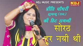 Preeti Choudhary Hit Ragni 2016 # सोरठ हूर नयी थी # New Ragni 2016 Haryanvi # NDJ Music
