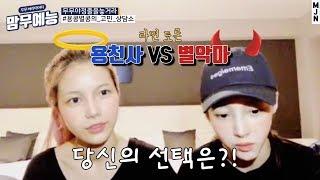YKBK(용콩별콩)의 고민 상담소 上 (feat. 라면, RBW, 낯가림)