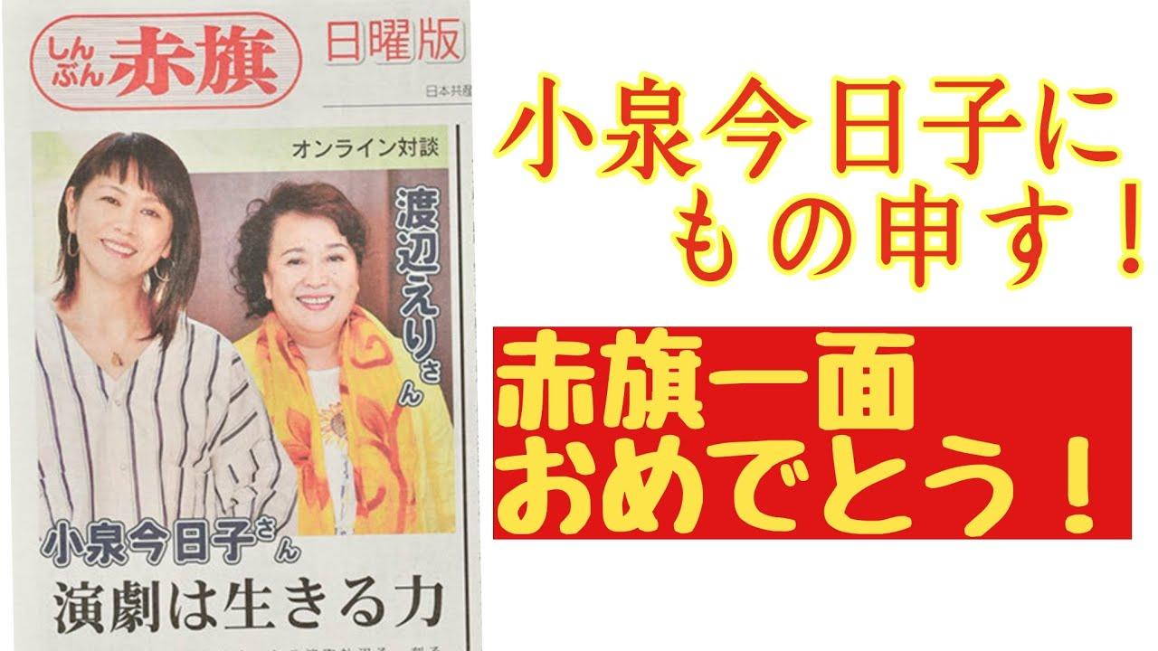 今日子 共産党 小泉